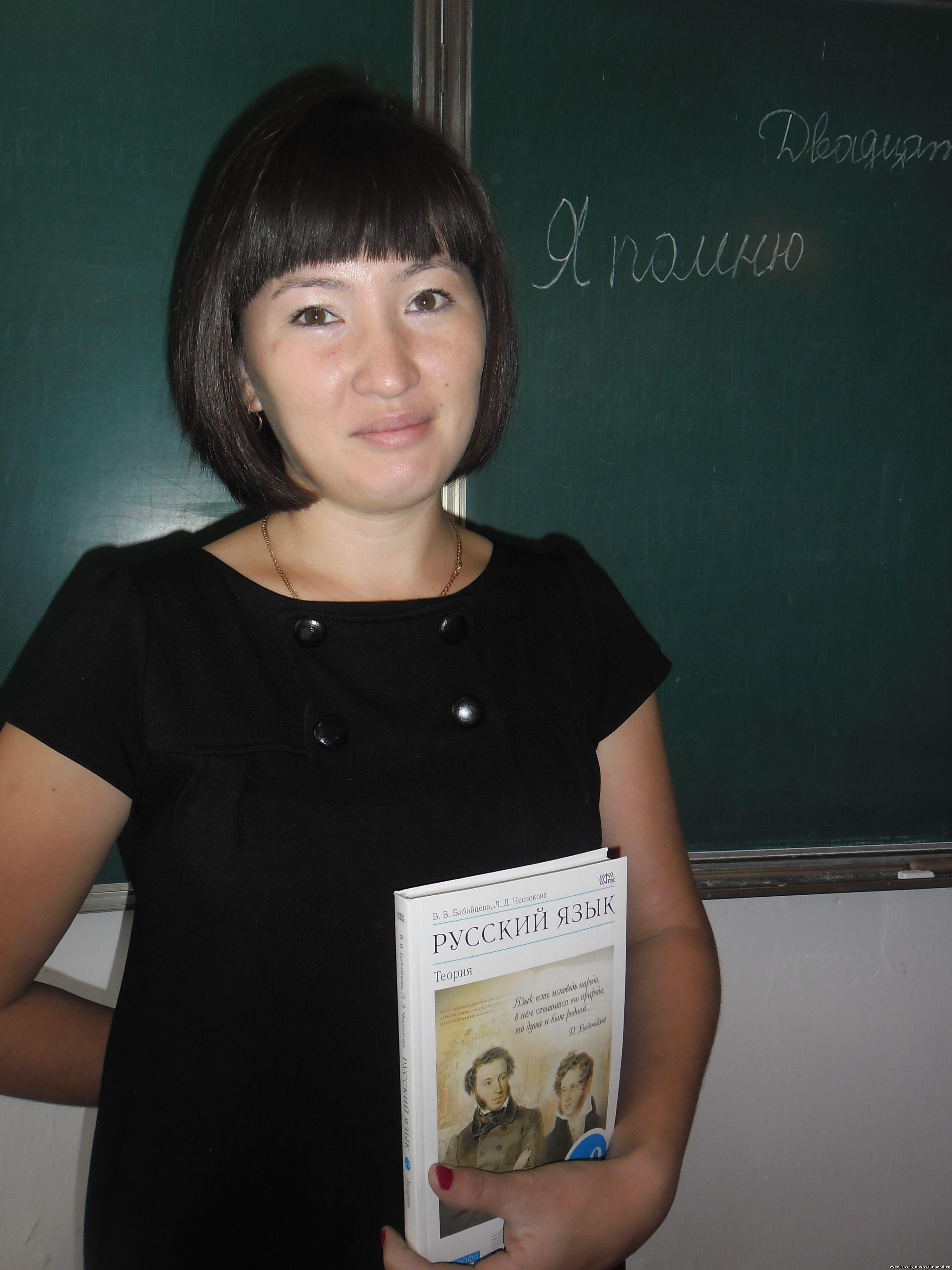 Русские учительница ученик 10 фотография